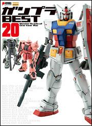 ガンプラBEST20Master Grade of One Year War