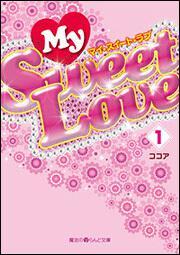 My Sweet Love(1)