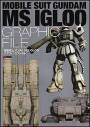 機動戦士ガンダム MS IGLOO グラフィックファイル