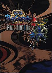 戦国BASARA 電撃VISUAL&SOUNDBOOK