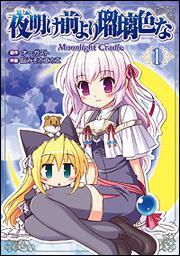 夜明け前より瑠璃色な −Moonlight Cradle−(1)