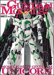 GUDAM MODELS機動戦士ガンダムUC編II
