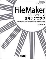 FileMaker データベース開発テクニック 改訂版Pro 10 Advanced & Server 10 Advancedの最新活用術