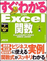 すぐわかる Excel関数Excel2007/2003/2002/2000Windows7/Vista/XP 全対応