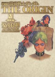 愛蔵版 機動戦士ガンダム THE ORIGIN VI(モノクロ版)