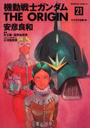 機動戦士ガンダム THE ORIGIN (21) 表紙