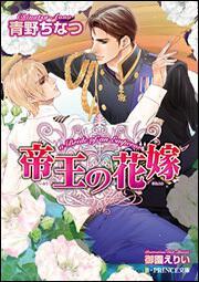 帝王の花嫁