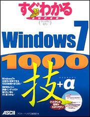すぐわかるSUPERWindows7 1000技+α