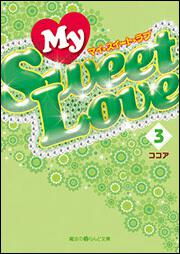 My Sweet Love(3)