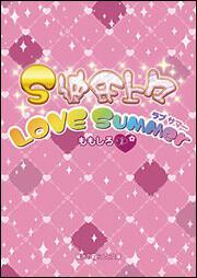 S彼氏上々LOVE Summer