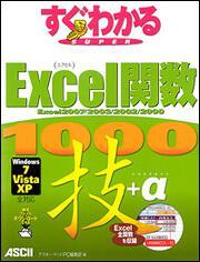 すぐわかるSUPERExcel関数 1000技+αExcel2007/2003/2002/2000Windows7/Vista/XP 全対応