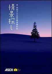 米美知子の自然風景撮影術 情景探し