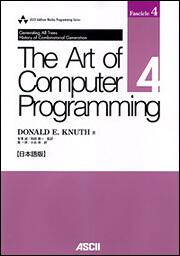 The Art of Computer Programming Volume 4,Fascicle 4Generating All Trees−−History of Combinatorial Generation 日本語版