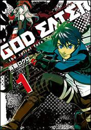 GOD EATER(1)−the spiral fate−