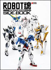 ROBOT魂:SIDE BOOK