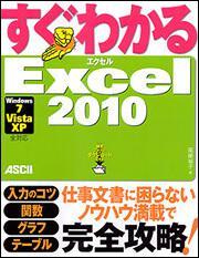 すぐわかる Excel2010Windows7/Vista/XP 全対応