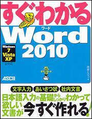 すぐわかる Word2010Windows7/Vista/XP 全対応