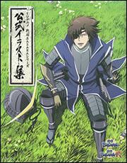 TVアニメ 戦国BASARAシリーズ 公式イラスト集