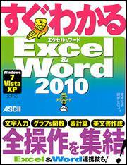 すぐわかる Excel & Word 2010