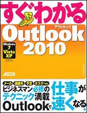 すぐわかる Outlook 2010 Windows7/Vista/XP全対応