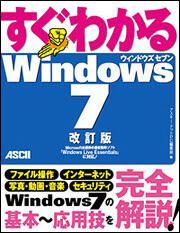 すぐわかる Windows 7 改訂版