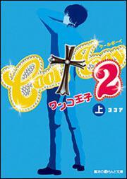 COOL boy2ワンコ王子(上)