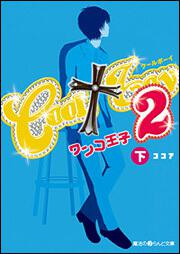 COOLboy2ワンコ王子(下)