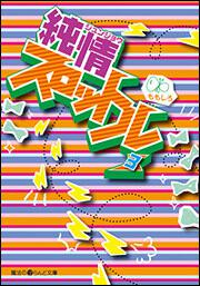 純情スロットル(3)