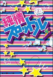 純情スロットル(4)