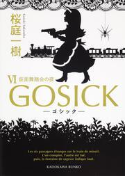 GOSICKVI -ゴシック・仮面舞踏会の夜-