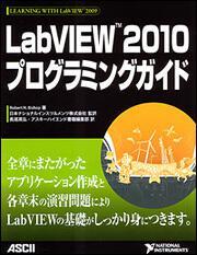 LabVIEW 2010プログラミングガイド