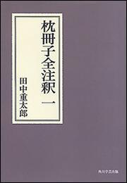 OD】枕冊子全注釈 五 田中 重太...