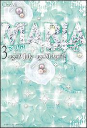 MARIA(3)age19 July〜age20 April
