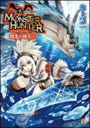 モンスターハンター  閃光の狩人3