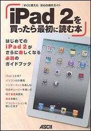 iPad2を買ったら最初に読む本