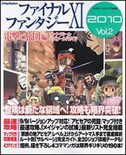 ファイナルファンタジーXI 電撃の旅団 編ヴァナ・ディール公式ワールドガイド 2010 Vol.2