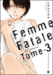 ファムファタル(3)運命の女