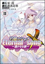灼眼のシャナX Eternal song −遥かなる歌−(2)