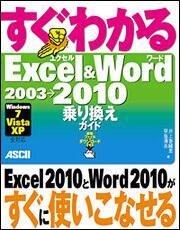 すぐわかる Excel & Word 2003→2010 乗り換えガイドWindows7/Vista/XP