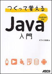 つくって覚えるJava入門 Android対応