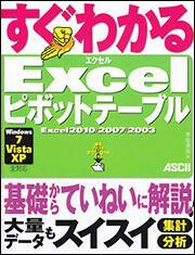 すぐわかる Excel ピボットテーブルExcel2010/2007/2003 Windows7/Vista/XP 全対応