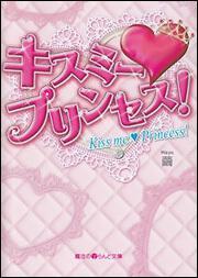 キスミー・プリンセス!