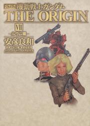 愛蔵版 機動戦士ガンダム THE ORIGIN VII(モノクロ版)