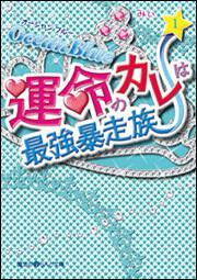 Ocean Blue 運命のカレは最強暴走族(1)