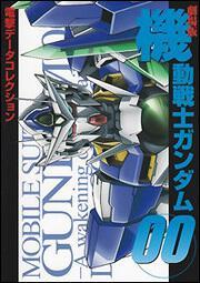 電撃データコレクション劇場版 機動戦士ガンダム00