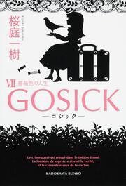 GOSICKVII‐ゴシック・薔薇色の人生‐