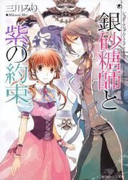 シュガーアップル・フェアリーテイル 第五巻「銀砂糖師と紫の約束」絶賛発売中!