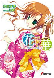 花×華(3)