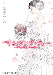 サムシング・フォー 4人の花嫁、4つの謎