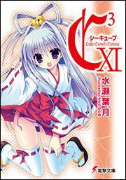 C3‐シーキューブ‐XI